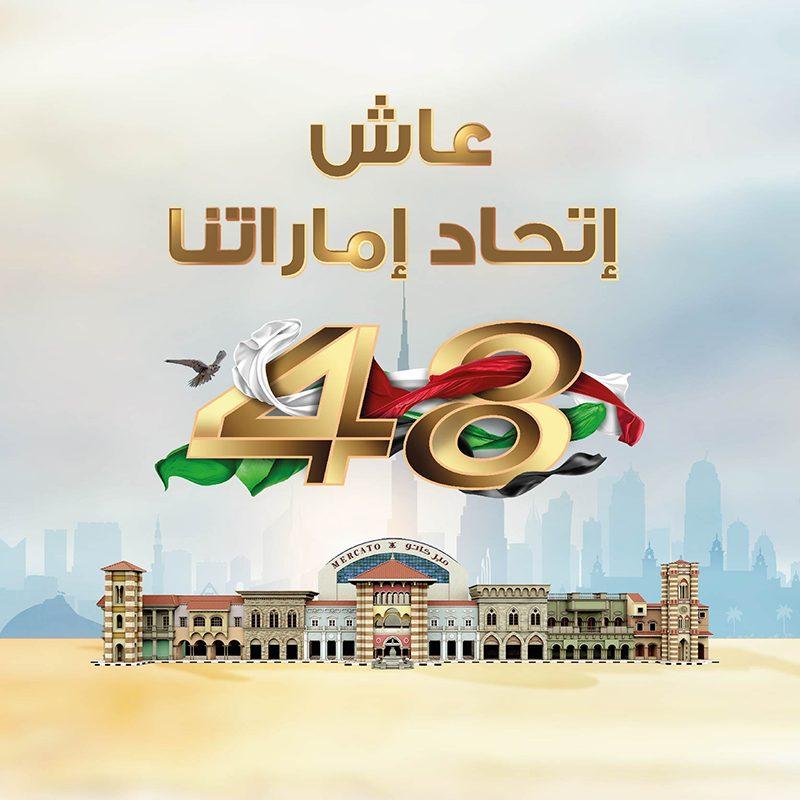 اليوم الوطني احتفالات